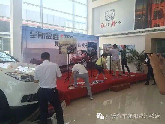 襄阳威汉全新驭胜S350新车上市发布会圆满落幕