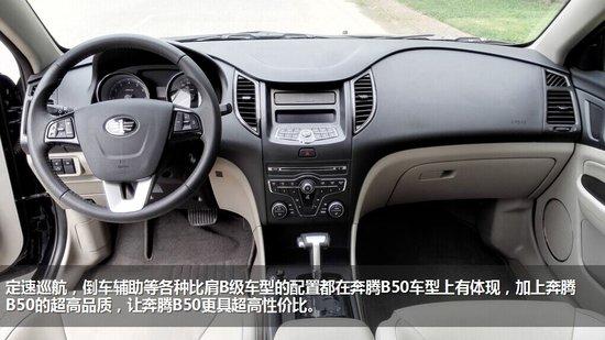 真车实测:奔腾B50越级品质打造超性价比A级车