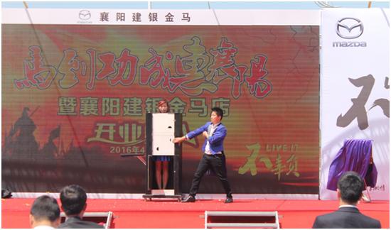 """4月16日襄阳建银金马长安马自达4S店""""开业仪式盛大开启"""