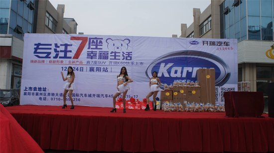 开瑞K60襄阳区上市发布会圆满结束