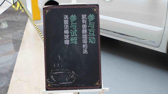 雷诺汽车百城巡展-襄阳站完美落幕