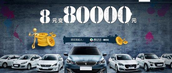 腾讯汽车十一车展将启动众筹购车项目