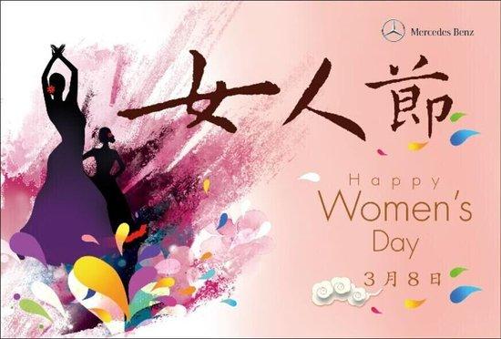 """唤醒美丽梦想""""3.8""""女人节,聚""""惠""""襄阳之星"""