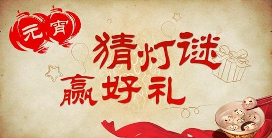 """心团圆 星相伴——元宵购车,""""聚""""惠无限"""