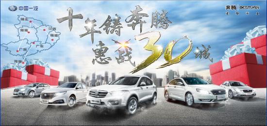 十年铸奔腾 惠战30城之襄阳车展开始啦