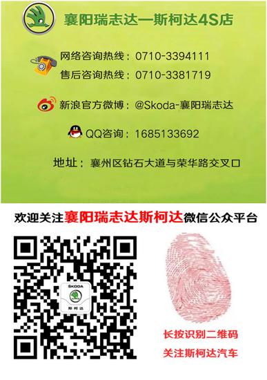 斯柯达襄阳瑞志达新店开业盛典