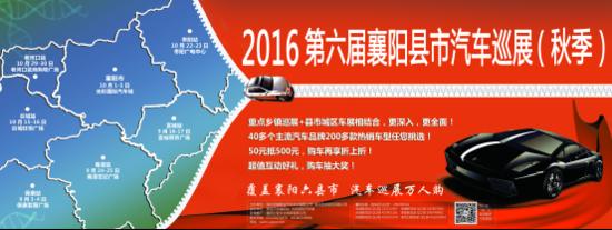 2016第六届襄阳县市汽车巡展(秋季版)
