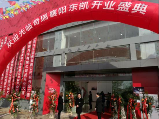 奇瑞襄阳东凯店盛大开业:全新形象助推用户体验升级