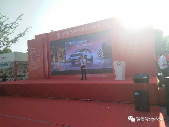襄阳新风行 全新景逸X3上市发布会圆满落幕!