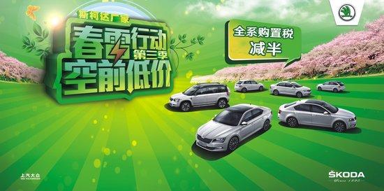 斯柯达襄阳瑞志达县市巡展—保康站开启