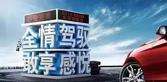 燃情夏日 驾驭非凡 2015襄阳宝泽感受完美火爆招募中