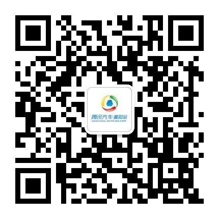 关注腾讯汽车襄阳站微信公众号