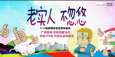 荣耀五载·巅峰盛宴 4.15日东富五周年店庆钜惠来袭