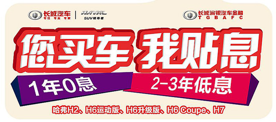 您买车我贴息 购哈弗H8畅享18期0利率!更有H2/H6/H6 Coupe/H7贴息等你选!