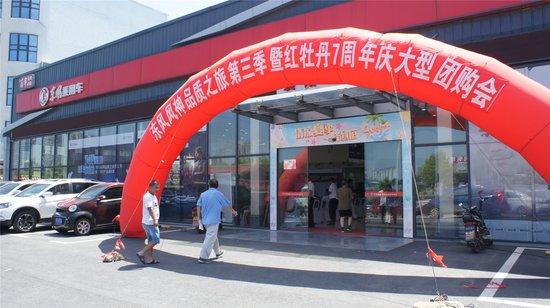 东风风神品质之旅暨红牡丹七周年店庆圆满结束