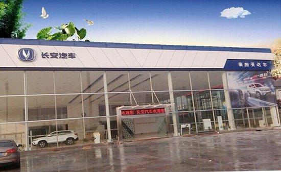 英达尔长安汽车4S店即将盛大起航