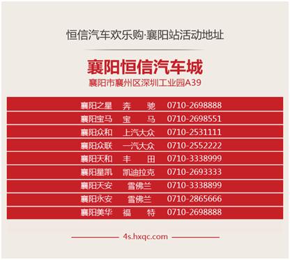 恒信汽车2016年4月16日欢乐购襄阳站 一汽大众倾情出击 惠享全城