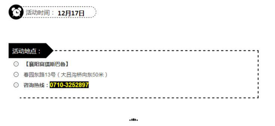 斯巴鲁中国行【年终狂欢盛典】!襄阳富琪嗨翻天