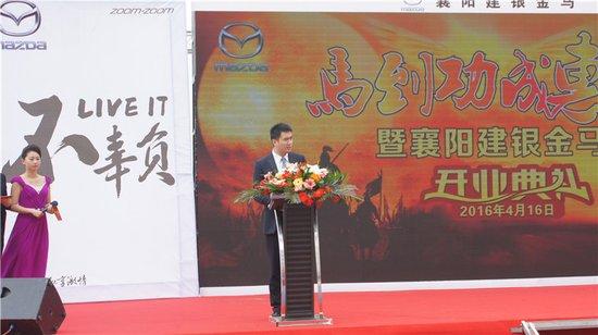 襄阳金马长安马自达4S店盛大开业