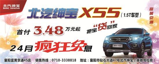 绅宝X25、X55限时抢购会,买车送车,购给力