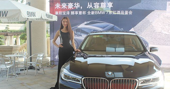 未来豪华从容尊享襄阳宝泽&富春山居全新BMW7系高端红酒品鉴会圆满落幕