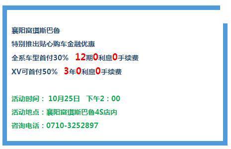 襄阳富琪斯巴鲁10月25日『企事业单位内购会』