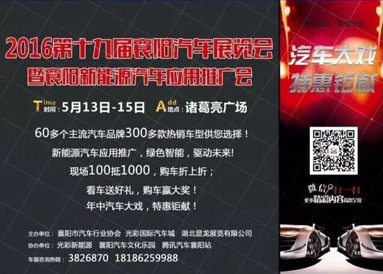 关于第十九届襄阳汽车展,你必须要知道这些事!