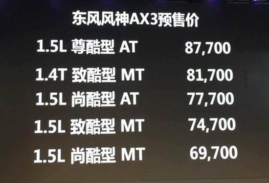 东风风神AX3将12月21日上市 预售6.97万起