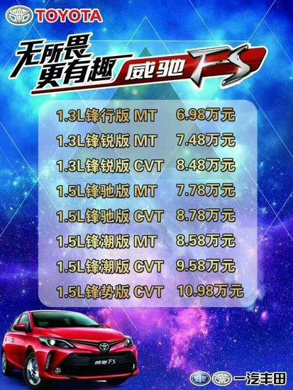 孝感黄浦丰田3月25日 全新威驰FS两厢车上市会强势登场!