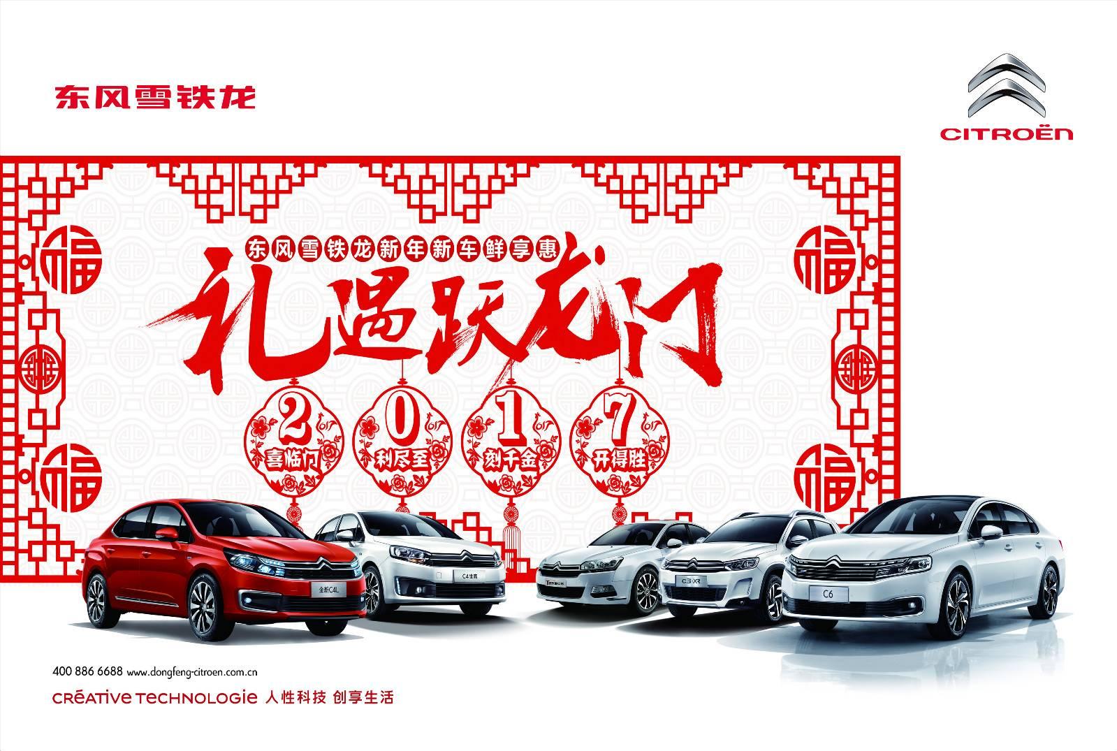 礼遇跃龙门 东风雪铁龙新年新车鲜享惠