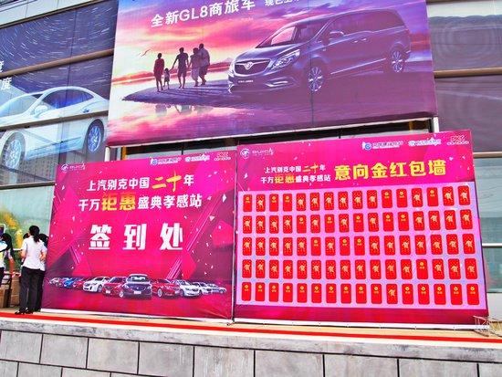 相约别克中国5月21日千万钜惠购车盛典