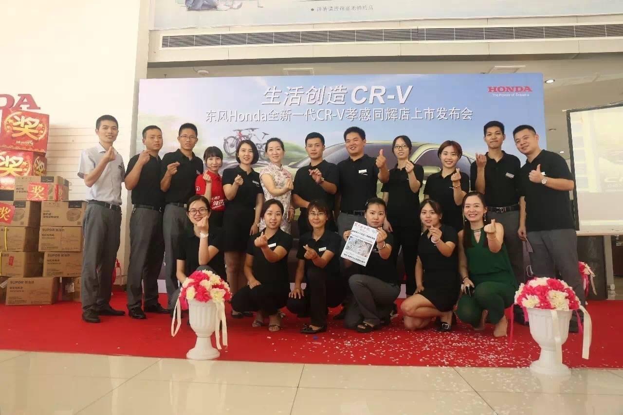 祝贺东风本田全新一代CR-V上市发布会圆满成功