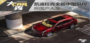 《大CAR秀》:凯迪拉克推全新中型SUV
