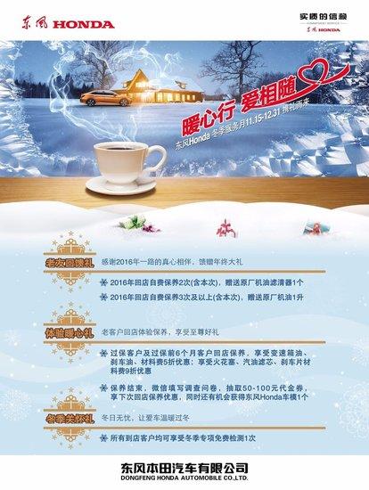 同辉东风本田冬季服务月活动11月15日盛大起航!