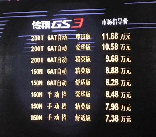 """随""""新""""所遇 广汽传祺GS7、GS3双星耀世登场"""