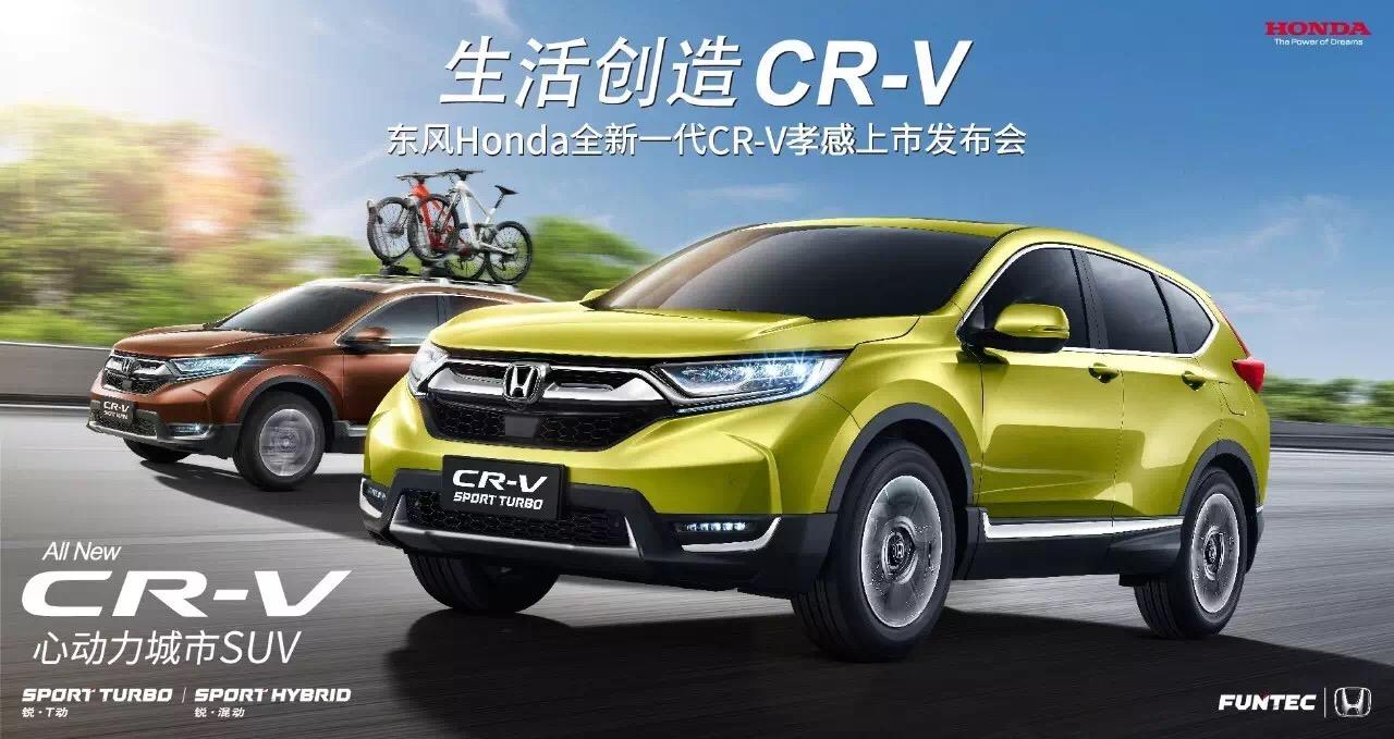 7.22全新一代CR-V新车上市会,邀您共赏!