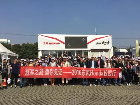 冠军之路 邀你见证-东风Honda 2016校园行上海站完美落幕