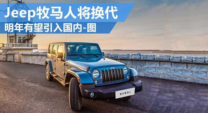 Jeep牧马人将换代 明年有望引入国内