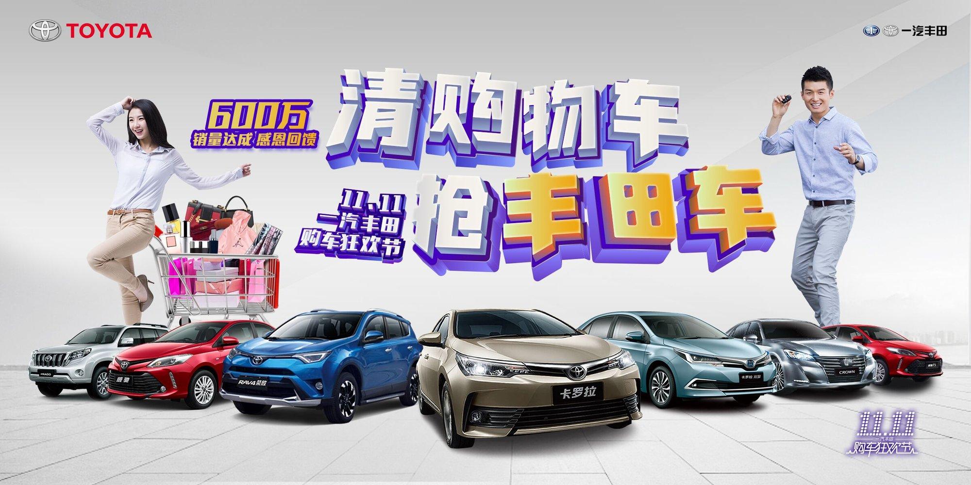 一汽丰田购车狂欢节 99元抢购万元钜惠
