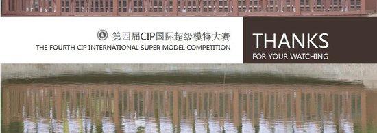 CIP国际超级模特大赛 孝感赛区 报名启动