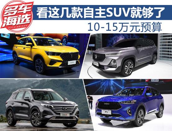 10-15万预算 看这些全新自主SUV就够了