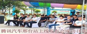 腾讯汽车邢台站上线发布会成功召开