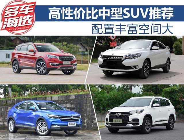 配置丰富空间大 高性价比中型SUV推荐