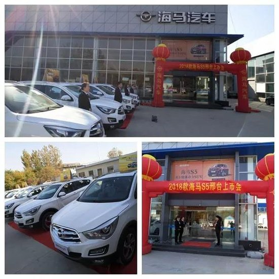 产品升级达50项 2018款海马S5邢台区域强力上市!