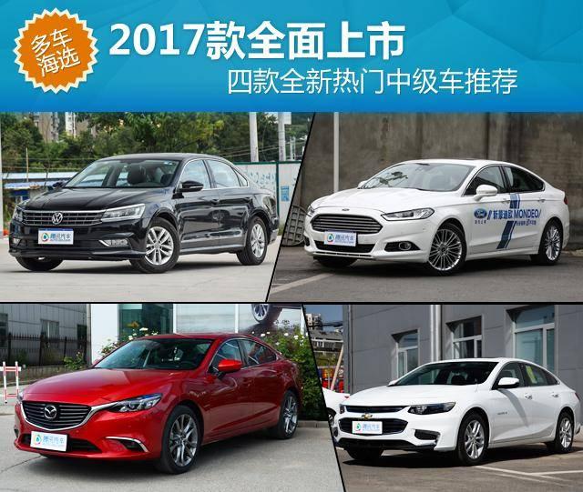 2017款全面上市 四款全新热门中级车推荐
