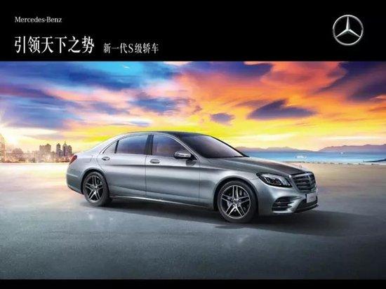 引领天下之势︱邢台庞大之星新一代梅赛德斯-奔驰S级轿车上市发布会!