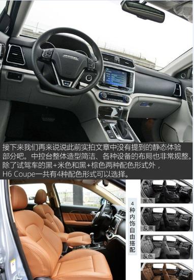 惊艳驾临 中国首台coupe suv-哈弗H6 coupe