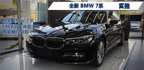 车奢华浪漫 智能操控一应在手 实拍新BMW 7系