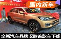 全新汽车品牌汉腾首款SUV下线 或年内首发