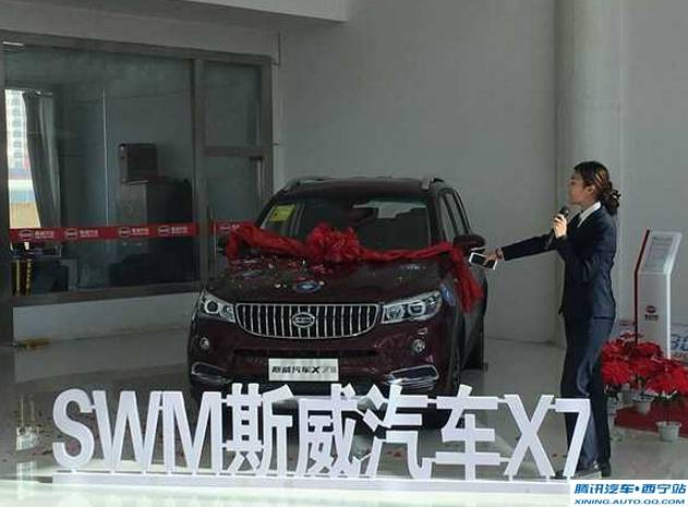 斯威汽车X7西宁惊艳上市 售价8.59万起